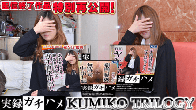 Gachinco gachi1163-1 Kumiko Gachi girl Refine Gachi Hime Kumiko Trilogy - Jav HD Videos