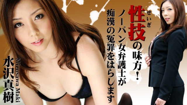 [Heyzo 0527] Maki Mizusawa Woman of Justice! -The Pantieless Female Lawyer will Save You from a False A... - Jav HD Videos