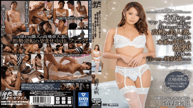 Tameike Goro MEYD-239 Miho Tono Next Door Arrogant Beautiful Wife Came Out To Go To The Mat Health Without The Production Is - Jav HD Videos
