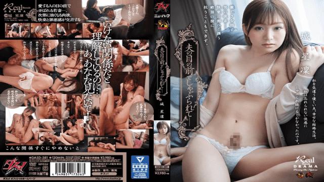 Das DASD-381 FHD Rin Jouboshi It Is Sucked In Front Of Her Husband - Jav HD Videos