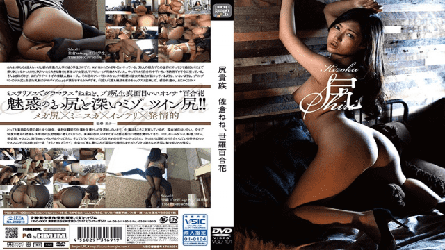 Hmjm VGD-191 JAV Streaming Assassin Nobility Sakura Nene Sera Yurika - Jav HD Videos