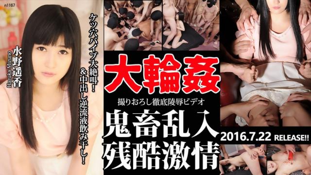 TokyoHot n1167 Haruka Mizuno Big Gangbang Shameless - Jav HD Videos