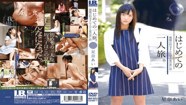 IBWORKS IBW-655 Ai Hoshina Jav HD First Trip Alone.Memories Of My Summer With My Relatives' Uncle - Jav HD Videos