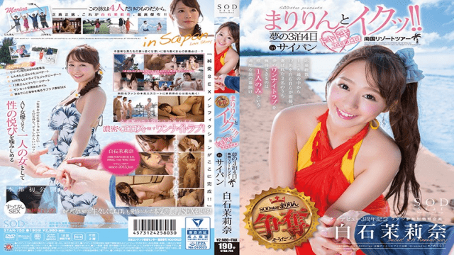 SOD Create STAR-755 Marina Shiraishi SODstar Presents Orgasm With Marilyn 3 Day 4 Night Hot And Exciting Beach Resort Vacation In Saipan Of Your Dreams - Jav HD Videos