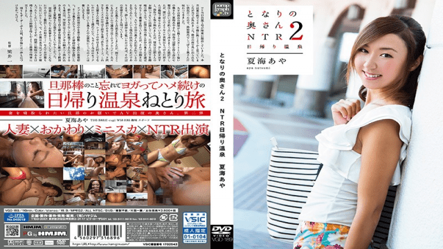 HMJM VGD-189 Nearby wife 2 NTR One-day hot spring Natsumi Aya - Jav HD Videos