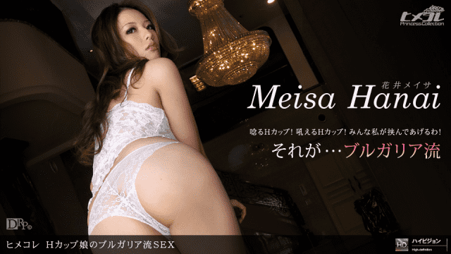 1Pondo 100110_939B Meisa Hanai Bulgarian style SEX  H cup daughter's - Jav HD Videos