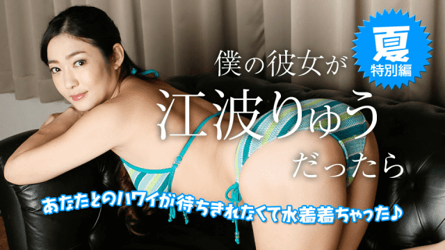Caribbeancom 081418-728 If my girlfriend was Eba I can not wait for Hawaii going with you - Jav HD Videos