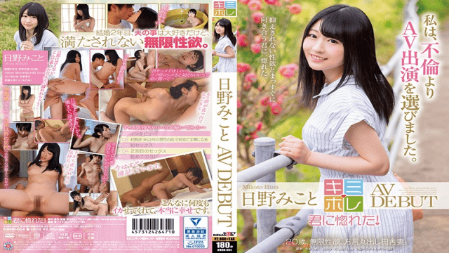 SOD Create KMHR-004 Hino Mino AV DEBUT amazing sex of 20 years old - Jav HD Videos