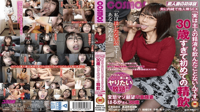 Cosmos Eizo HAWA-108 FHD Secretly To Other Husband Secret Boss SEX - Jav HD Videos