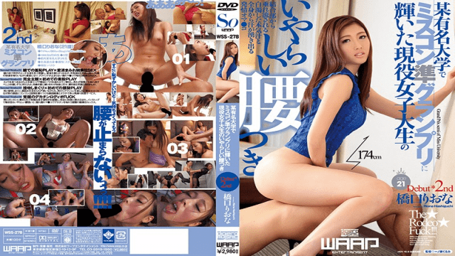 Waap Entertainment WSS-278 Riona Hashiguchi An idiotic waist bridge entrance of an active female college student who got to a Muscon semi-Grand Prix at a famous university - Jav HD Videos