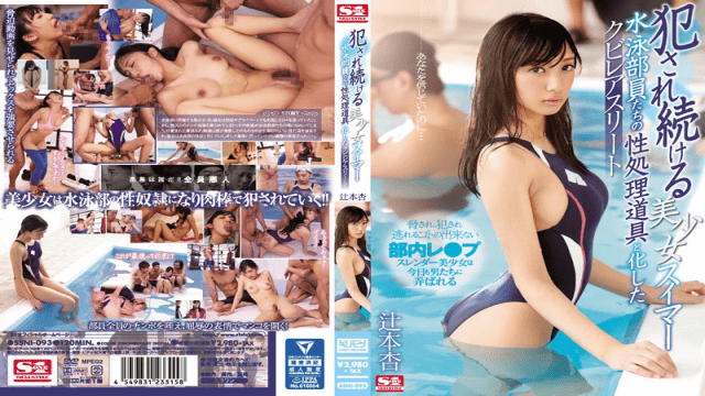 S1NO.1Style SSNI-093 An Tsujimoto Beautiful Girls Continue To Be Fucked Swimmers Swimmers Turned Into Sexual Processing Tools Kubire Athlete - Jav HD Videos