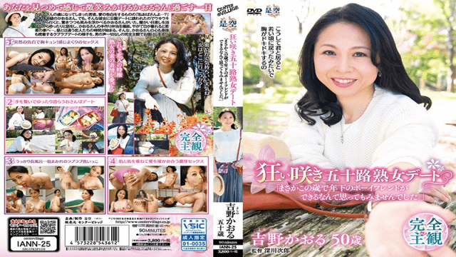 """Center Village IANN-25 Kaoru Yoshino A Date With A Fifty Something Late Blooming Mature Woman """"I Never Thought I Would Have Such A Young Boyfriend At My Age!"""" Kaoru Yoshino - Jav HD Videos"""