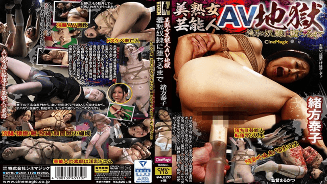 CineMagic CMV-110 Yasuko Ogata Beautiful Woman Entertainer AV Hell Shame As She Slaves Until - Jav HD Videos