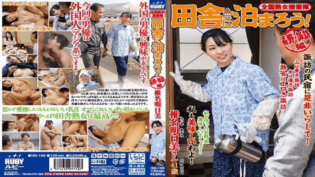 Ruby ISD-105 Asumi Shiina A Nationwide Milf Searching Party Let's Stay In The Countryside Nagano Suwa Edition - Jav HD Videos