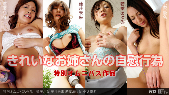 1Pondo 090613_001 - Masturbation of beautiful older sister - Asian Tubes Site - Jav HD Videos