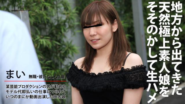 Heyzo 0181 Mai Miyafuji Easily Influenced Amateur Girl from the Boonies - Jav HD Videos