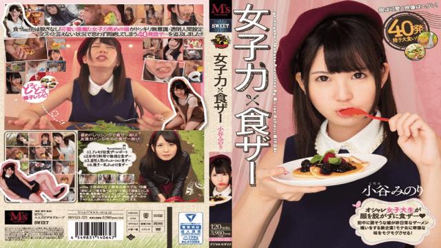 M'sVideoGroup MVSD-321 Minori Otari Women Force × Diet Heather - Jav HD Videos