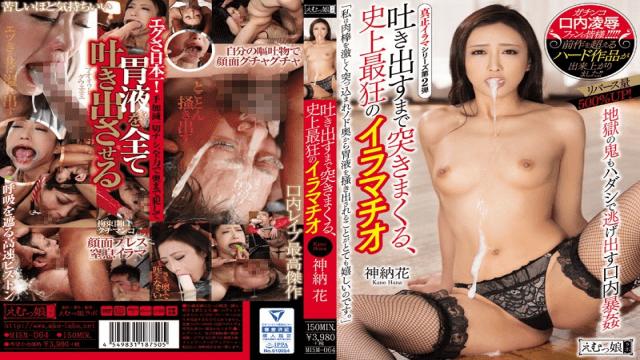MGirls'Lab MISM-064 Hana Kanou The Most Crazy Deep Throat History Ever Piercing Until Spits - Jav HD Videos
