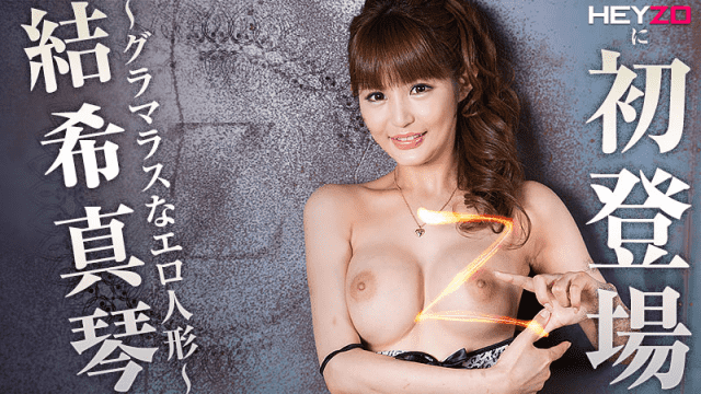 Heyzo 1371 Makoto Yuuki Z Hot Glamorous Erotic Doll - Jav HD Videos