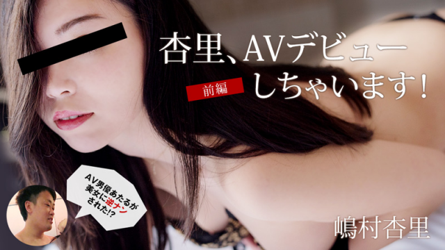 [Heyzo 1030] Anri Shimamura Anri Debuts in AV -Part1- - Jav HD Videos