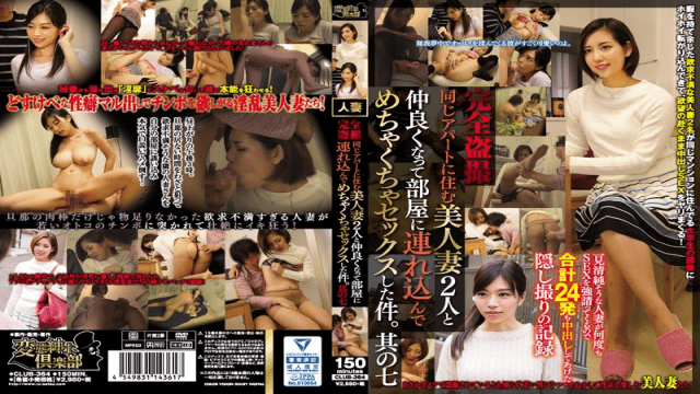 HentaiShinshiClub CLUB-364 Ken Was Messed Up Sex In Tsurekon In The Room Become Friends With Two Beautiful Wife Who Live In Full Voyeur Same Apartment.Its Seven - Jav HD Videos