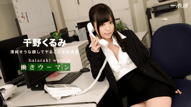 1Pondo 030417_493 Kurumi Chino - Jav HD Videos