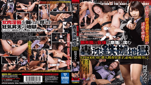 Baby Entertainment DBER-001 Friendly Female Body Sinks In Abyss Crimson Torpedo Hell EPISODE 01 Sneak Inspector Saeko Desperate Defense Fight Empty Abe Nomiku - Jav HD Videos