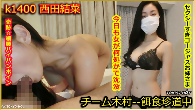 TokyoHot k1400 Yuna Nishida Go Hunting! - Jav Uncensored Videos - Jav HD Videos