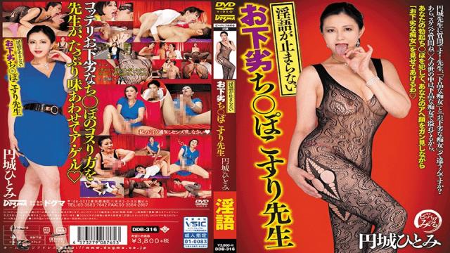 Dogma DDB-316 Hitomi Enjoji Non-Stop Dirty Talk - The Teacher Rubs Your Dirty Cock - Jav HD Videos