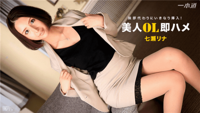 1Pondo 061017_538 Lina Nanase beautiful woman OL immediately fuck Nanase Rena Nanase Rina - Jav HD Videos
