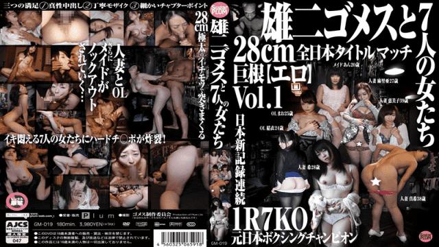 Plum GM-019 Yuji Gomez Loves Yuji Gomez And Seven Women 28cm Cock Vol.1 - Jav HD Videos