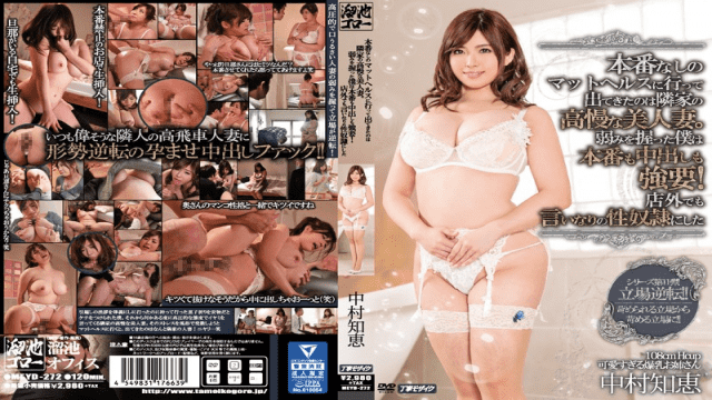 TameikeGoro MEYD-272 Tomoe Nakamura I Went To Mat Health Without Production And Came Out Is A Prideful Beauty Wife Of The Neighbor - Jav HD Videos