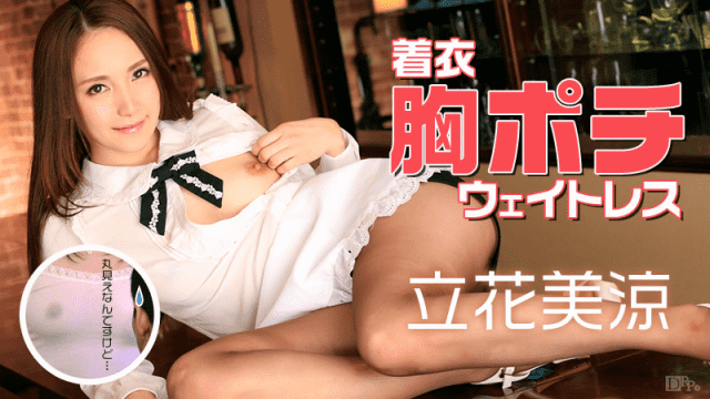 Caribbeancom 071815-923 Misuzu Tachibana Breast punch waitress - Jav HD Videos