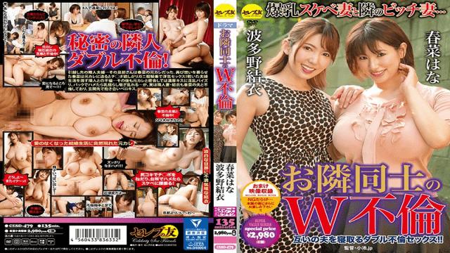 CelebnoTomo CESD-479 Jav Streaming W Neighbor Advise Yui Hatano Hana Haruna - Jav HD Videos