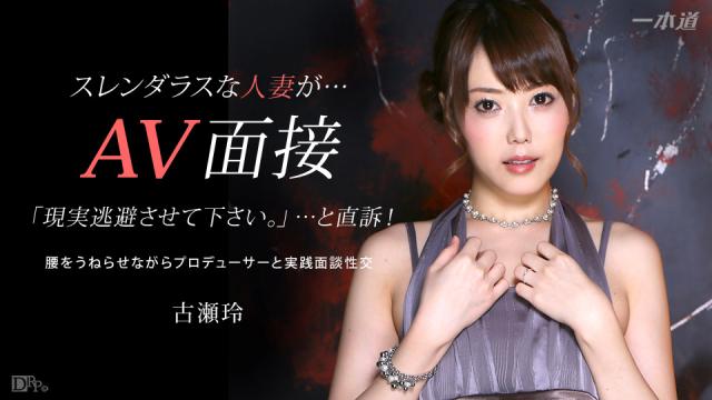 1Pondo 032415_050 - Rei Furuse - Jav Uncensored Online - Jav HD Videos