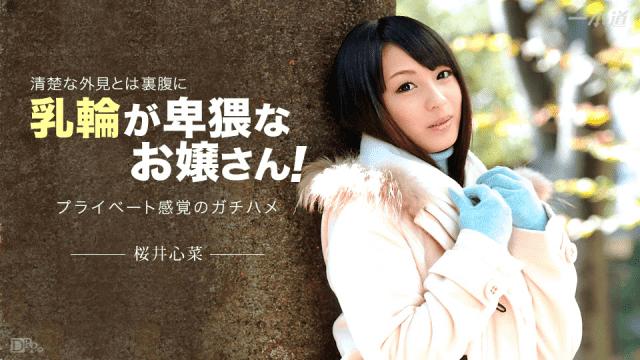 1Pondo 040715_057 Kokona Sakurai Sky Angel 186 part 1 - Jav HD Videos