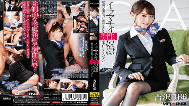 MAXING MXGS-979 Akiho Yoshizawa Imamachio Sex Slave Beautiful Cavin Attendant Thoroughly Insulted In The Throat Backstage - Jav HD Videos