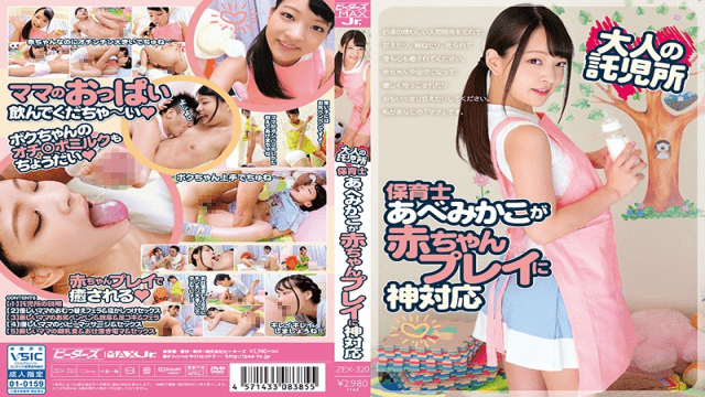 PetersMAX ZEX-320 Mikako Abe Adult Child Care Nursery God Corresponds To The Baby Play - Jav HD Videos