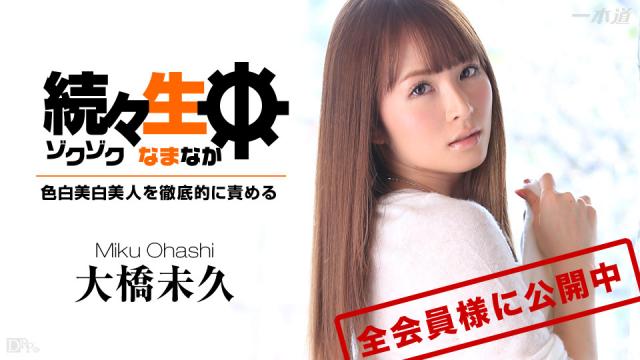 1Pondo 032715_002 - Miku Ohashi - Asian Sex Tubes Watch Free - Jav HD Videos