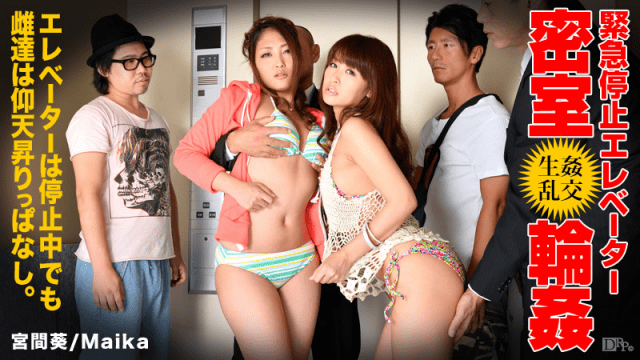 Caribbeancom 123013-511 Closed room elevator gangbangs Emergency stop Aoi Miyama Maika - Jav HD Videos