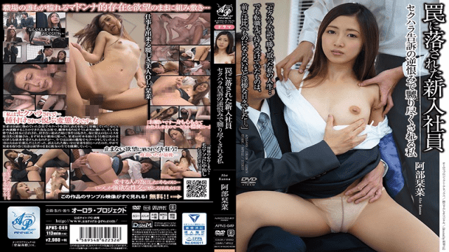 Aurora Project ANNEX APNS-049 Kanna Abe Jav Office Lady I'm Exhausted By The Grudge Against The Sexual Harassment Of A Newly Hired Trap In A Trap I Abe Representative - Jav HD Videos