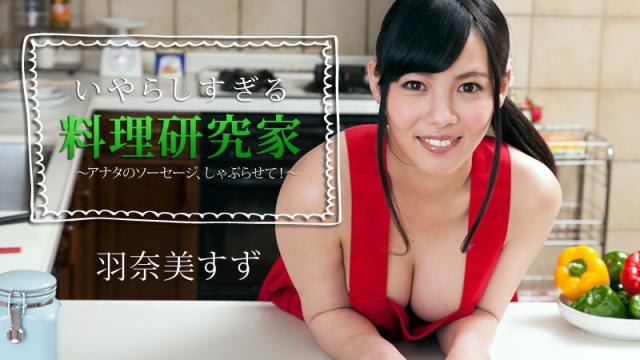 [Heyzo 1211] Suzu Hanami Cooking Specialist's Dick Tasting - Jav HD Videos