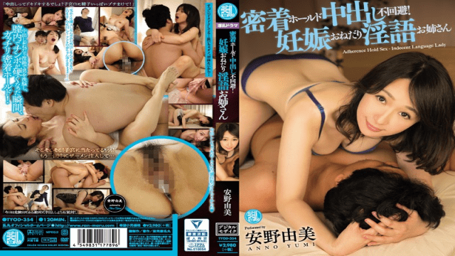 Ranmaru TYOD-354 Yumi Yasuno Cohesive Hold Canceled Unavoidable Pregnant Sick Mother Tongue Sister - Jav HD Videos