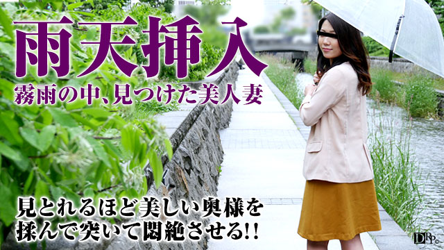 Pacopacomama 100816_180 Yuki Arai -  The 25 to lonely smile to seduce the housewife there is a reason - Jav HD Videos