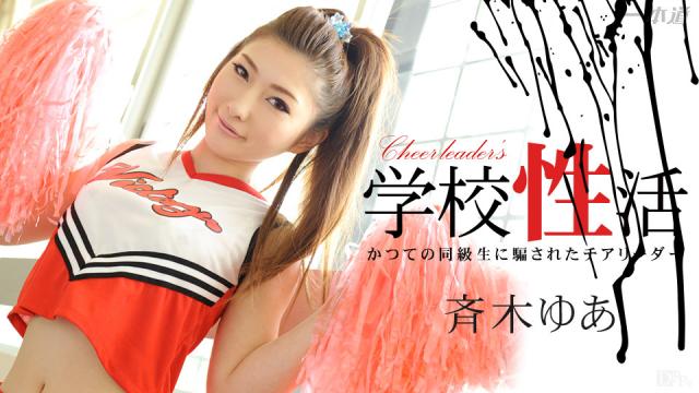 1Pondo 070514_839 Yua Saiki - I was deceived by the former classmate - Jav HD Videos