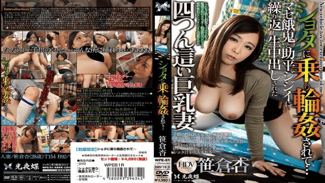 Kouyachou WPE-061 An Sasakura Take The Shota Been Gangbang - Jav HD Videos