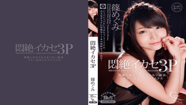 HeyDouga 4169-PPV 008 Megumi Shino Pay Per View - Jav HD Videos