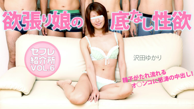 [Heyzo 0668] Yukari Sawada Matching service for sex friends -A cutie pi with a great sexual desire - Jav HD Videos