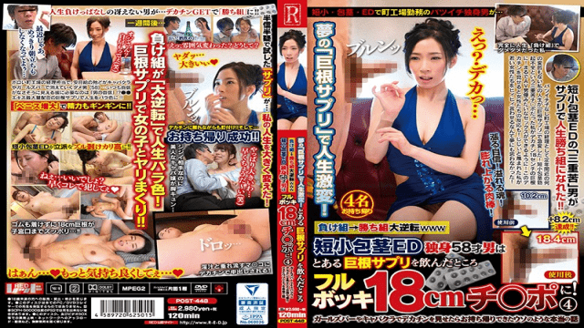 FHD Red POST-448 Life Sudden Change In Dream Big Cup Supplement Losing Group - Jav HD Videos