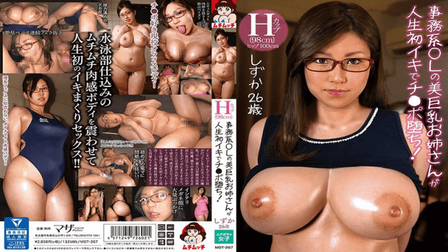 Mother MOT-267 Big Tits In Office System OL Big Breasts Older Sisters Caught Their Faces In Their First Life - Jav HD Videos